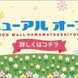 『イオンモール浜松志都呂リニューアルの全貌が明らかに! 11/18には「いきなりステーキ」や「GODIVA」などがオープン予定!』の画像
