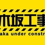 『【乃木坂46】『乃木坂工事中』の次にきそうなタイトルは??』の画像