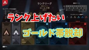 『【Apex Legends】ランクを上げたい!ゴールド帯脱却【初心者・中級者向け】』の画像