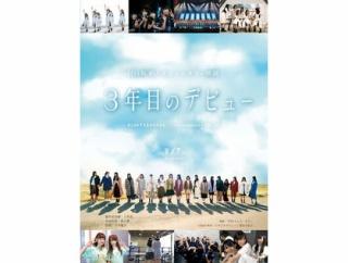 【日向坂46】激レアイベントになる可能性も… 映画『3年目のデビュー』舞台挨拶チケットの完売速度がエグい