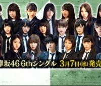 【欅坂46】6thセンターは平手友梨奈キタ━━━(゚∀゚)━━━!!