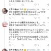 中井りかファンが激怒「そんなにNGT解散させたいなら掲示板でガヤガヤ言わず劇場近くで抗議活動すればいい。匿名でしか凸れない人達」