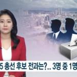 【韓国】総選挙候補の3割以上が「前科者」! 前科10犯が2人、殺人の前科者まで! [海外]