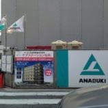 『サービス付き高齢者向け住宅 ケアステーション桜町』の画像