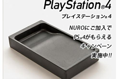【悲報】光回線さん、PS4と偽り習字セットの墨入れを景品にするのサムネイル画像