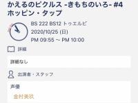 【日向坂46】10月25日「かえるのピクルス」は金村美玖!!