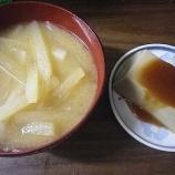 『大根のお味噌汁』の画像