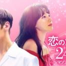 【予告編】韓国ドラマ『恋の記憶は24時間~マソンの喜び~』2019年11月23日BS11にて放送開始!