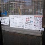 『スタミナホルモン食堂「食楽 北仙台駅前店」 ランチメニューと営業時間』の画像