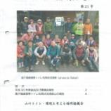 『山のトイレ協議会通信 No.21 2018.12.17』の画像