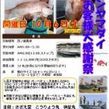 『テンヤマダイお客様大感謝祭 2018年10月6日(土) 雨天決行』の画像
