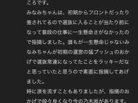 【乃木坂46】佐々木琴子と星野みなみに握手会で説教したヲタがYoutubeに出現!!!