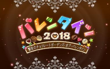 『FGO日記 イベント「バレンタイン2018 ~繁栄のチョコレートガーデンズ・オブ・バレンタイン~」開幕でござるッ!』の画像