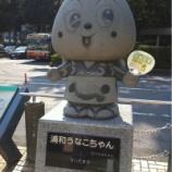 『(番外編)浦和駅前の浦和うな子ちゃん、今日も元気に微笑んでいました』の画像