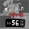 怖い話56「隣のお姉さん(花火編)」後編