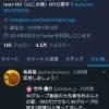 【速報】NGT加藤さん、SNS禁止令を破る・・・