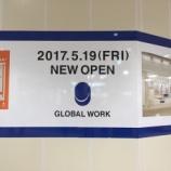 『【開店】今度はららぽーと磐田にグローバルワーク!オープン時にはショップバッグのプレゼントも - 2017年5月19日(金)オープン』の画像