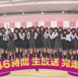 『【乃木坂46】『乃木坂46時間TV 3rd』に向けて企画を提案するスレ!!!』の画像