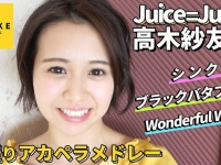 Juice=Juice高木紗友希《自撮りアカペラ》アカペラメドレー