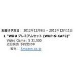 『【ゲームキューブの二の舞】Wii UをAmazonで注文した。【 Game Cubeの悪夢再び?!】』の画像