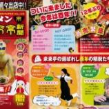 『来来亭新聞、見ていますか?』の画像