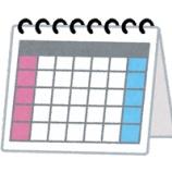 『【さけダイアリー】4月1日~4月7日 今週の予定』の画像