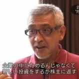 『「モノ言う株主」と報道されるのは、日本の株主が終わってるから。』の画像