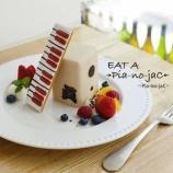 『CD Review:→Pia-no-jaC←「EAT A →Pia-no-jaC←」』の画像