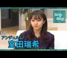 『【tiny tiny#50】ゲスト:アンジュルム 室田瑞希 コーナー出演:鈴木愛理、こぶしファクトリー 広瀬彩海』の画像