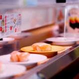 『回転寿司店でバイトしてるんだけど、食い逃げって結構いるんだな』の画像
