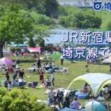 『(動画)新宿アルタビジョンに毎時21分に流れる戸田市のPR動画です!』の画像