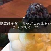 粒あんと抹茶のかき氷!『伊庭靖子展 まなざしのあわい』コラボスイーツ
