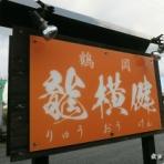 庄内平野グルメ行脚・Ver.2