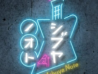 【朗報】次回のシブヤノオトに『日向坂46』出演。