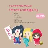 『M3-2019春 ジユウキママCD vol.3 「もっとアレっぽく読んで」』の画像