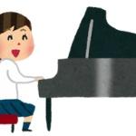 「ピアノ弾ける奴」が必ずクラスにいる現象