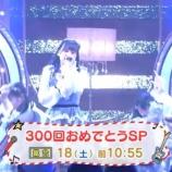 『[イコラブ] 1月18日「Uta-Tube 300回おめでとうSP」予告動画に、=LOVEちゃん』の画像