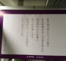 ツイッターで電車の広告が話題に!「月収50万円か、30万円か」