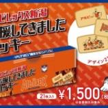 『[アルビレックス新潟] 応援してきましたクッキーが販売開始!! 観戦記念のおみやげ用として登場!』の画像