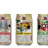 『【東北地域限定】タカラ「焼酎ハイボール」東北祭缶3種 新発売』の画像