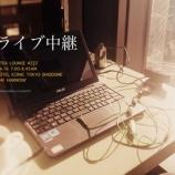 『ライブ中継機能 vol.2164』の画像