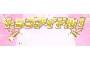 【グリマス】トップアイドル取得時台詞まとめ5