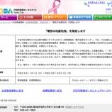 『上戸田ハロウィンの翌日、明日から戸田市・蕨市で電力の地産地消が始まります』の画像