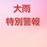 『【マジでヤバイ】九州の鹿児島、宮崎、熊本に大雨特別警報(レベル5)』の画像