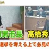 『戸田市長選挙 神保国男氏(無所属)と高橋秀樹氏(民主党推薦)の映像』の画像