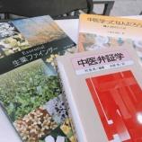 『久しぶりに買った、中医学の本』の画像