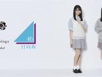 【日向坂46】上村ひなの(15)、加入わずか5ヶ月で制服モデルに大抜擢!!!