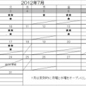 2012年7月教室カレンダー