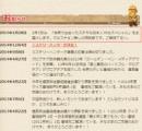 『世界不思議発見!』がクイズを無くし「ステキな日本人79分スペシャル」に! 「他番組の差別化」