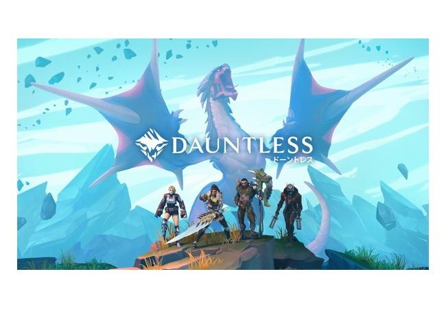 【基本無料】モンハン系ゲーム『ドーントレス-Dauntless』のサービスがスタート!!PS4/XB1/Switch/PC